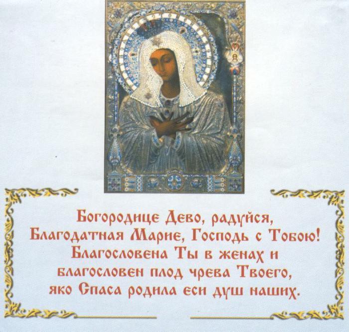 Пресвятая дева мария молитва